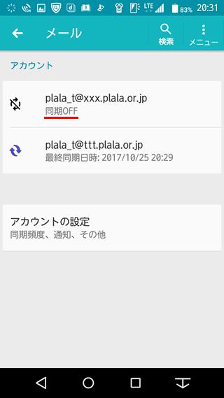 34183d0935 メールアドレス設定変更 | Androidのメールアプリ | ぷらら