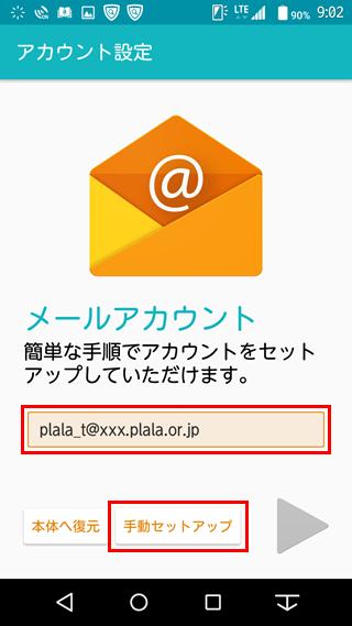 8c9427e688 Androidのメールアプリ | メールソフト設定(スマートフォン・タブレット ...