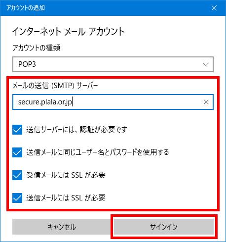 メール ぷらら plala(NTTぷらら)のメールやホームページなどの基本サービス、特長・メリット l