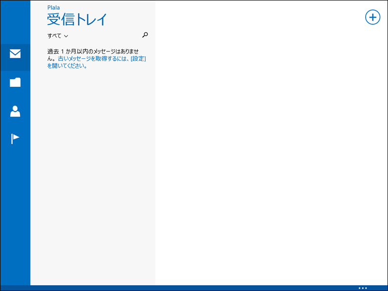 Windows8.1-設定完了