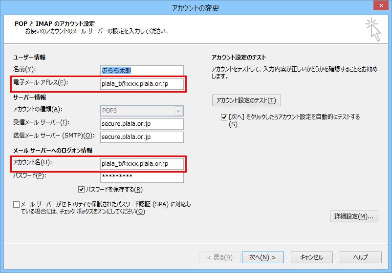 Outlook メール アドレス メールアドレス変更設定|Outlook